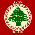 Le Groupe d'arts libanais Al-Arz